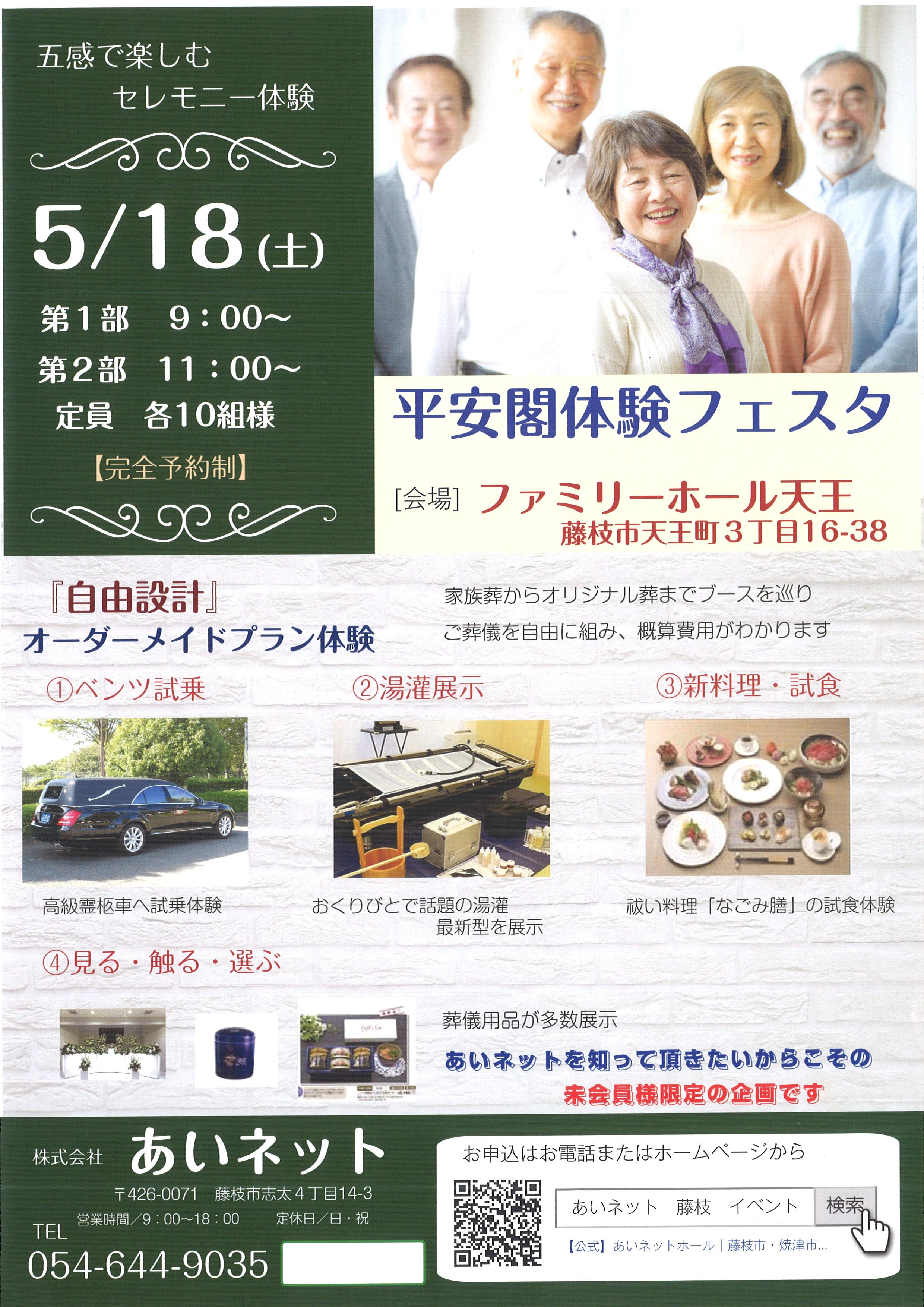 5月18日 体験型イベント開催!