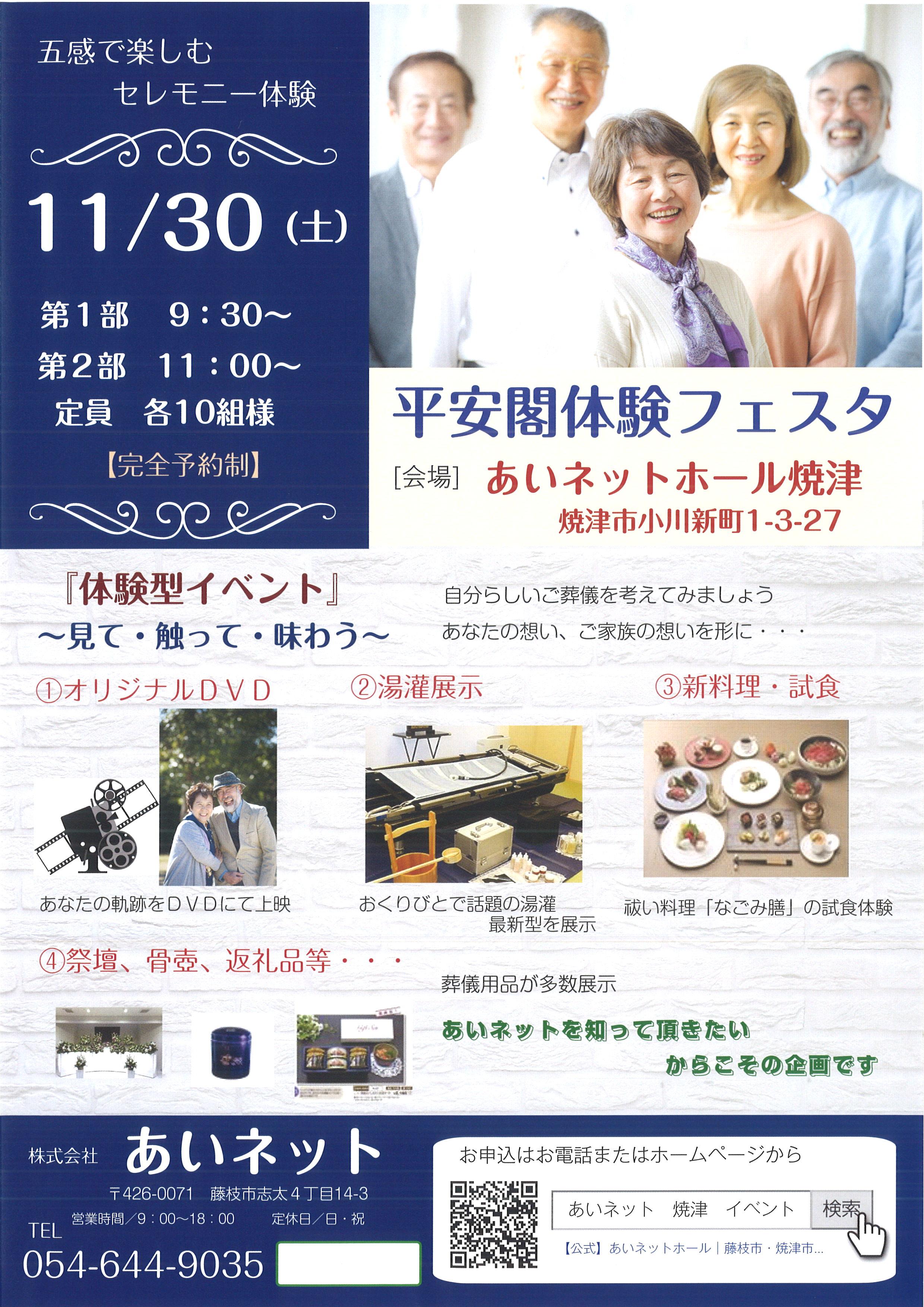 11月30日 平安閣☆フェスタ開催