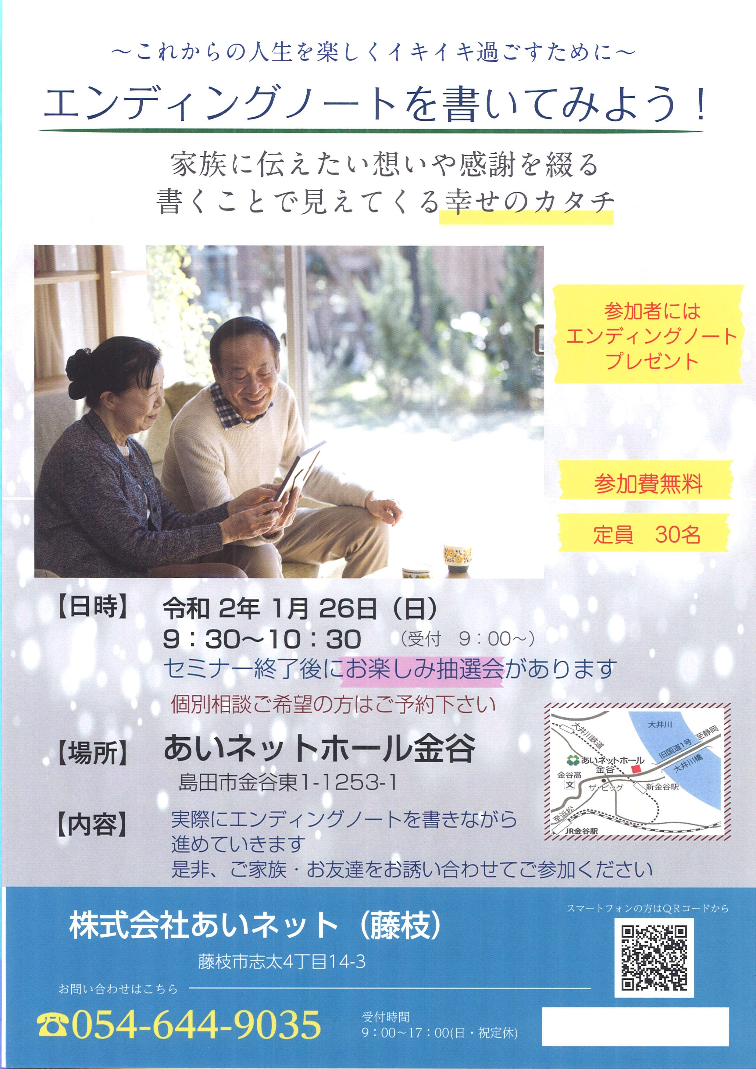 1月26日 エンディングノートセミナー