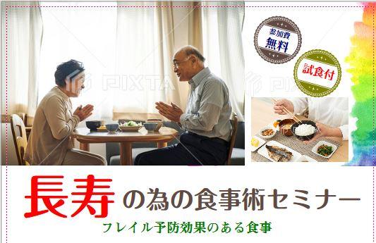 長寿の為の食事術