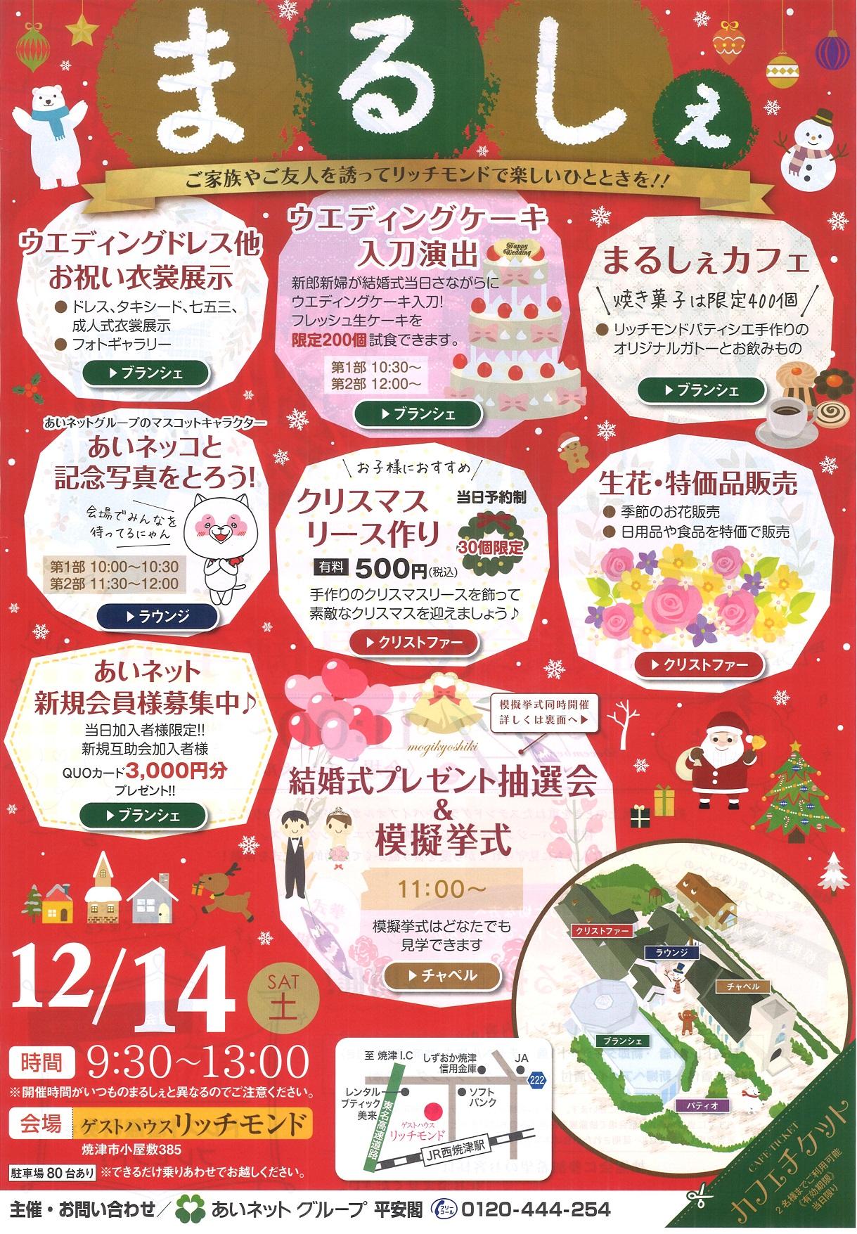 12月14日まるしぇ開催!