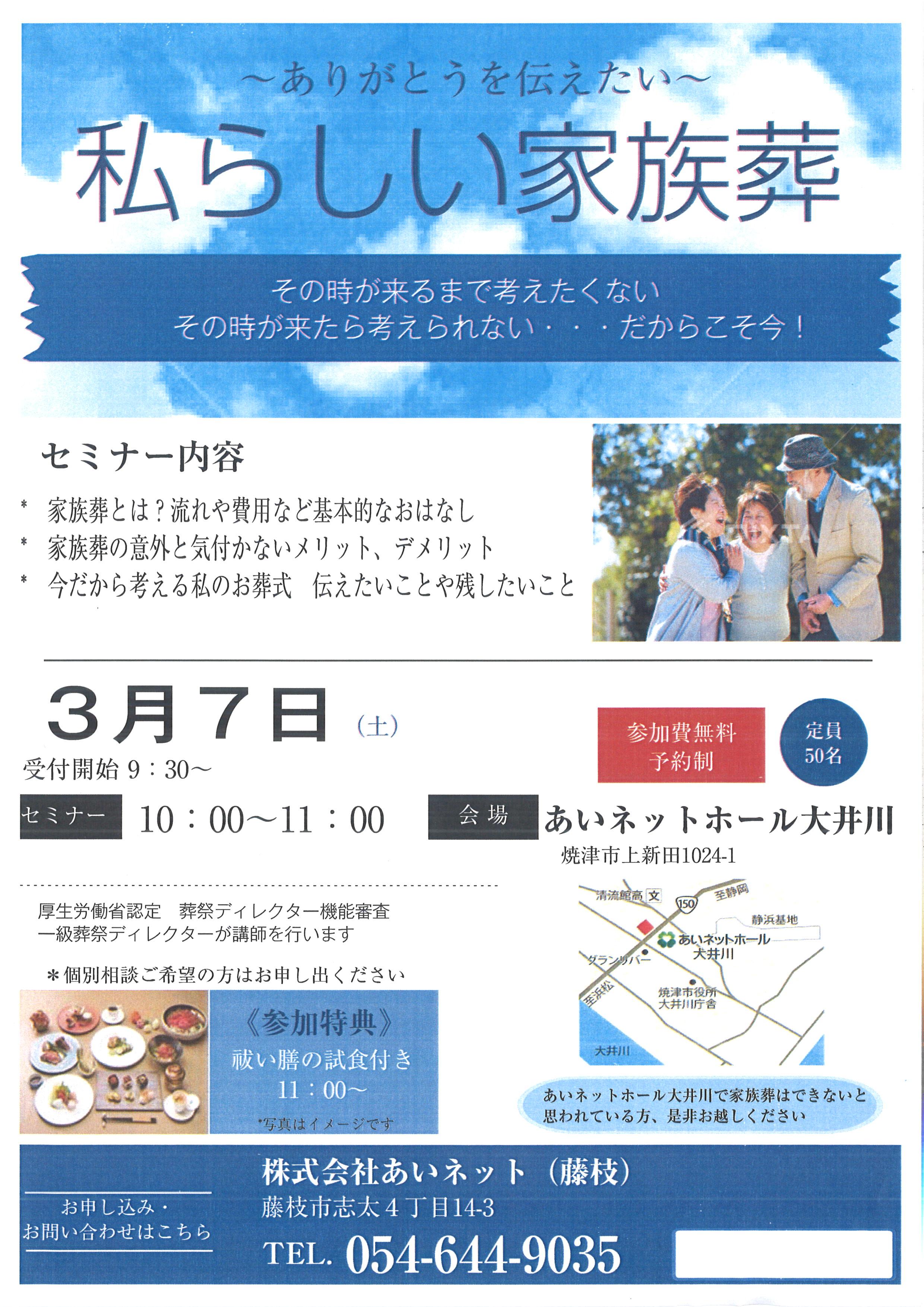 3月7日開催!私らしい家族葬