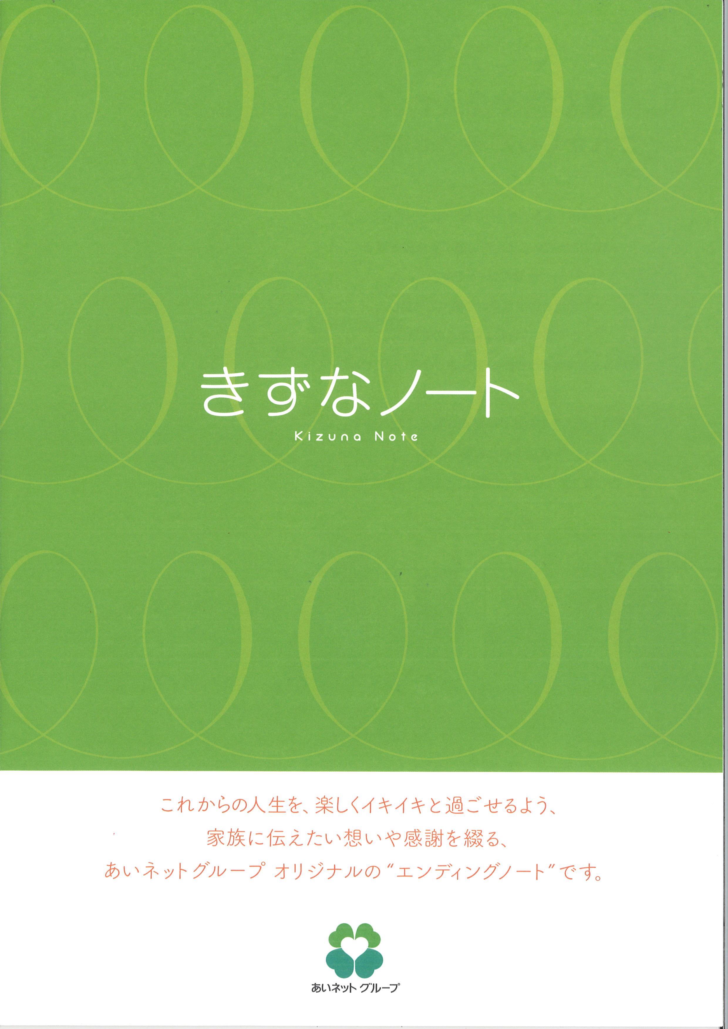 1月26日エンディングノートセミナーin金谷