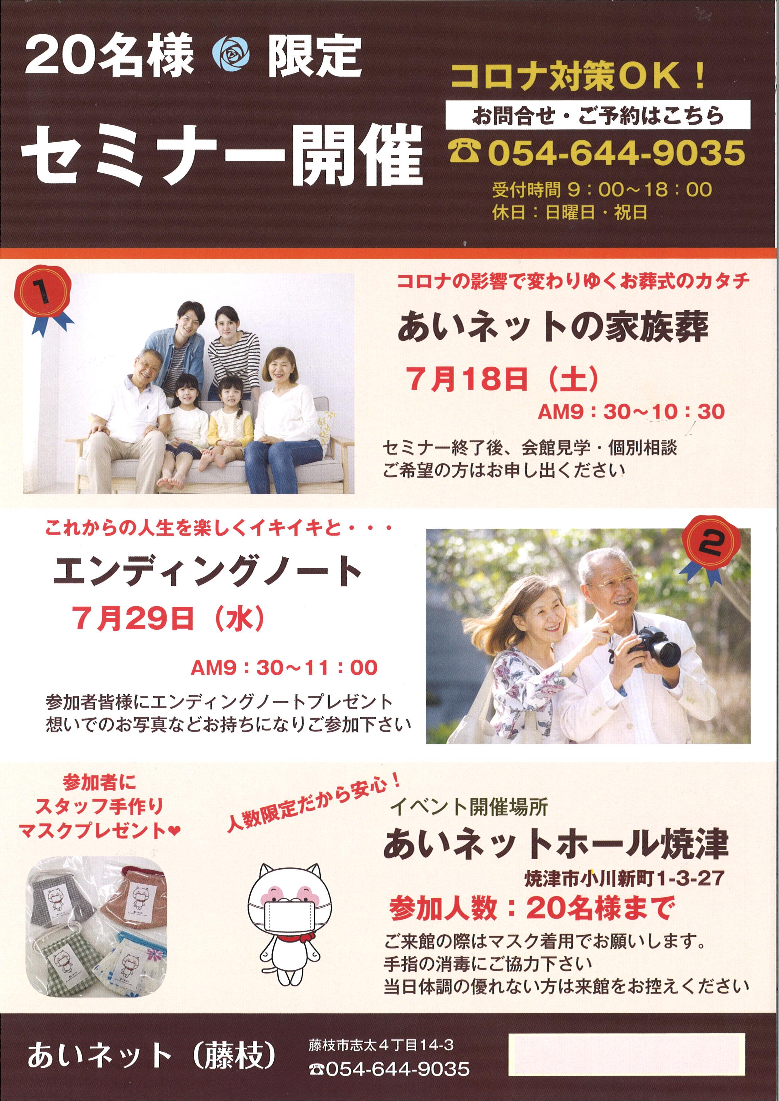 7月開催セミナー あいネットホール焼津