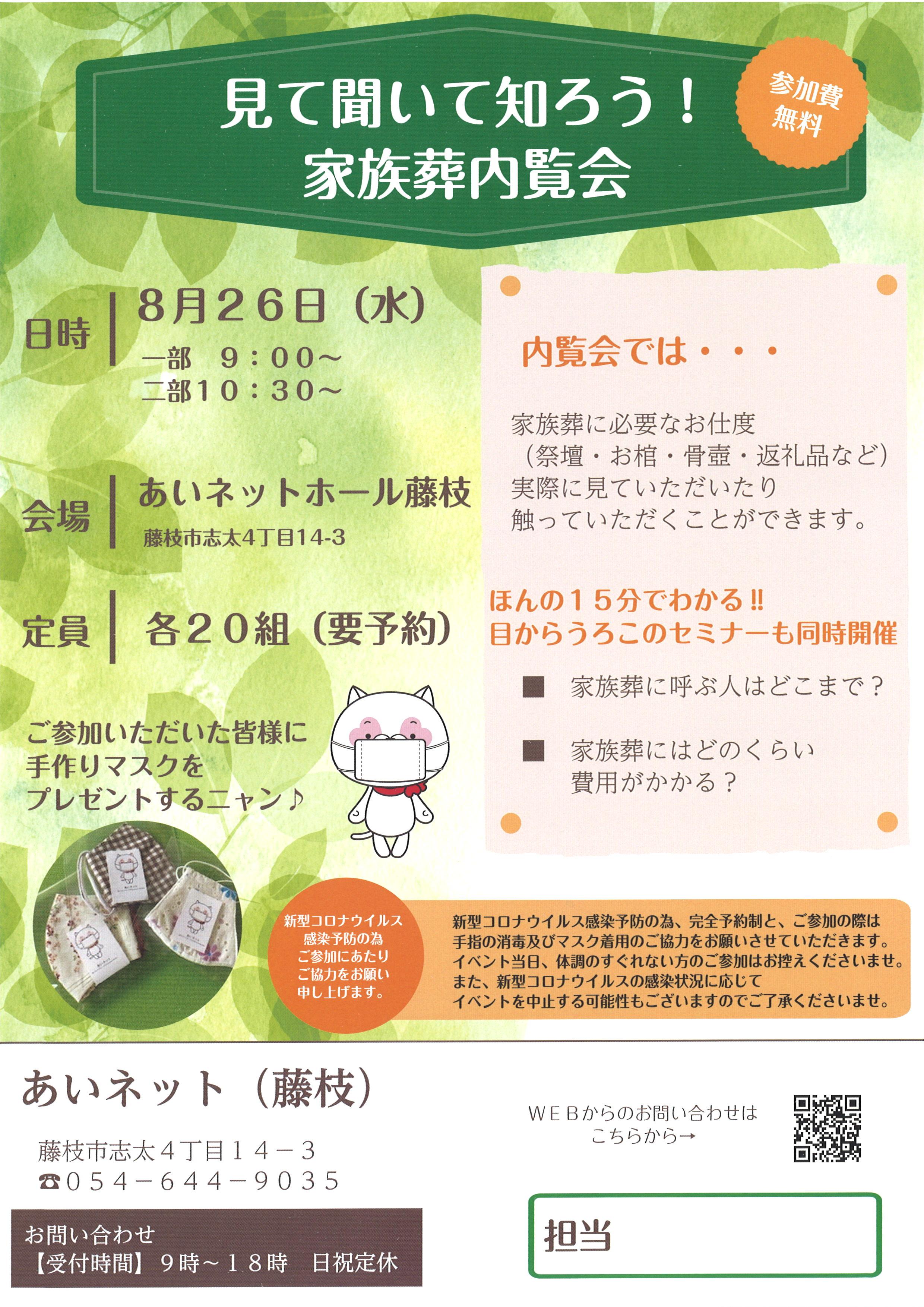 8月開催セミナー あいネットホール藤枝