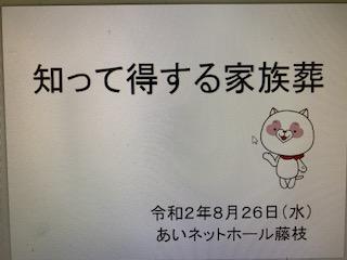 家族葬内覧会inあいネットホール藤枝