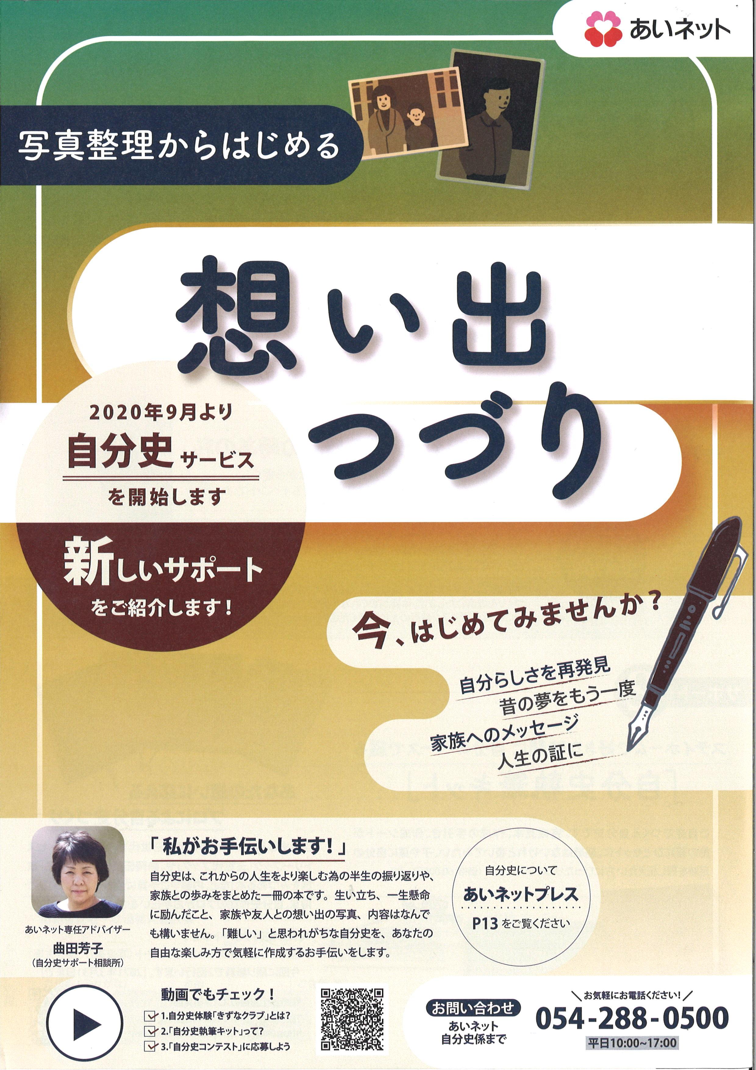 【終活セミナー】1ページから始める自分史スクール開校記念イベント