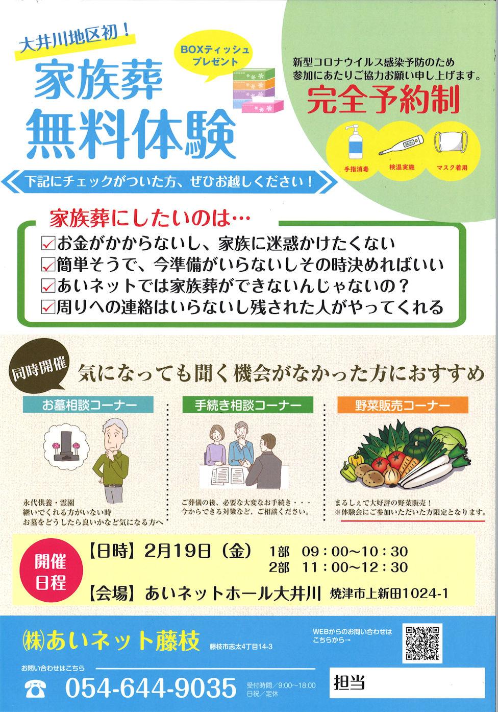 2月19日(金)家族葬体験イベント㏌あいネットホール大井川