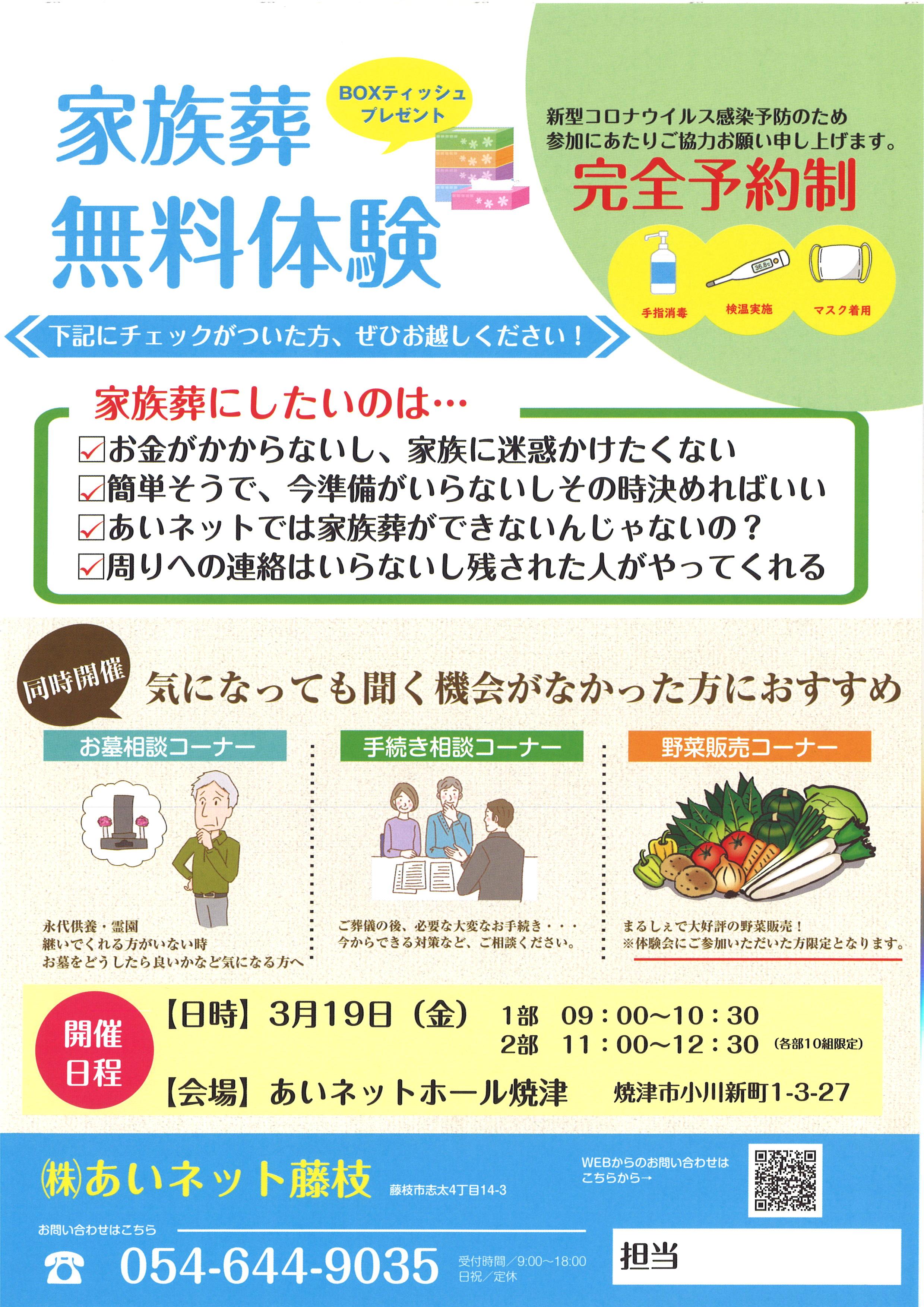 3月19日(金)家族葬体験イベント㏌あいネットホール焼津