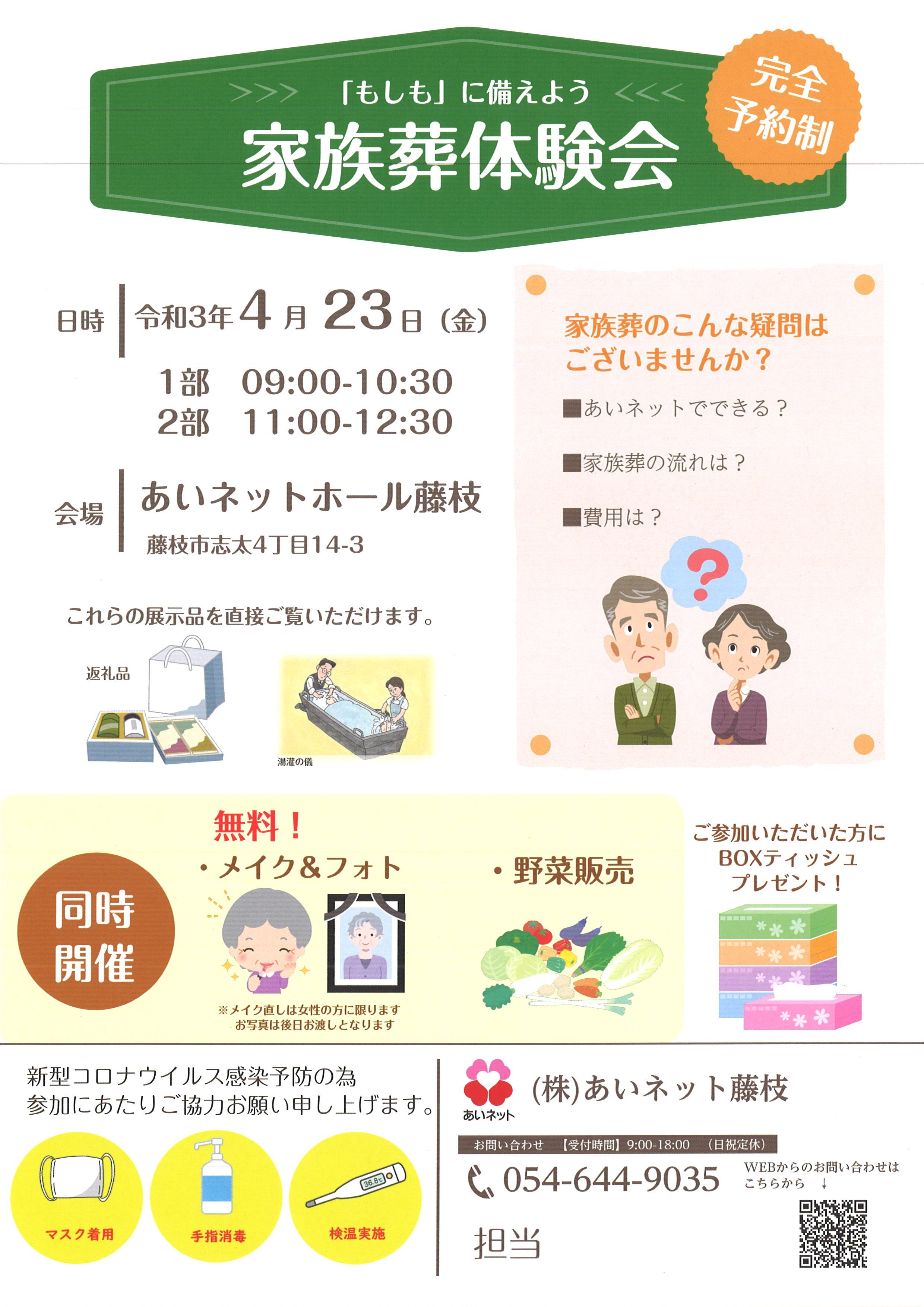 4月23日(金)家族葬体験イベント㏌あいネットホール藤枝