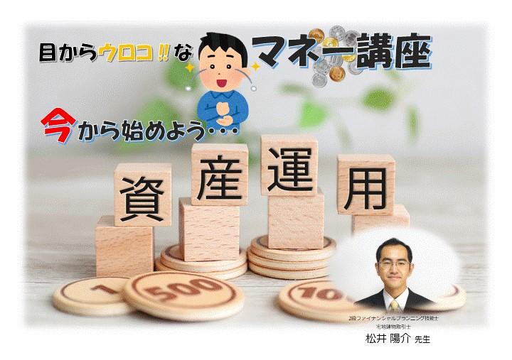6月9日(水)マネー講座~今から始めよう資産運用~