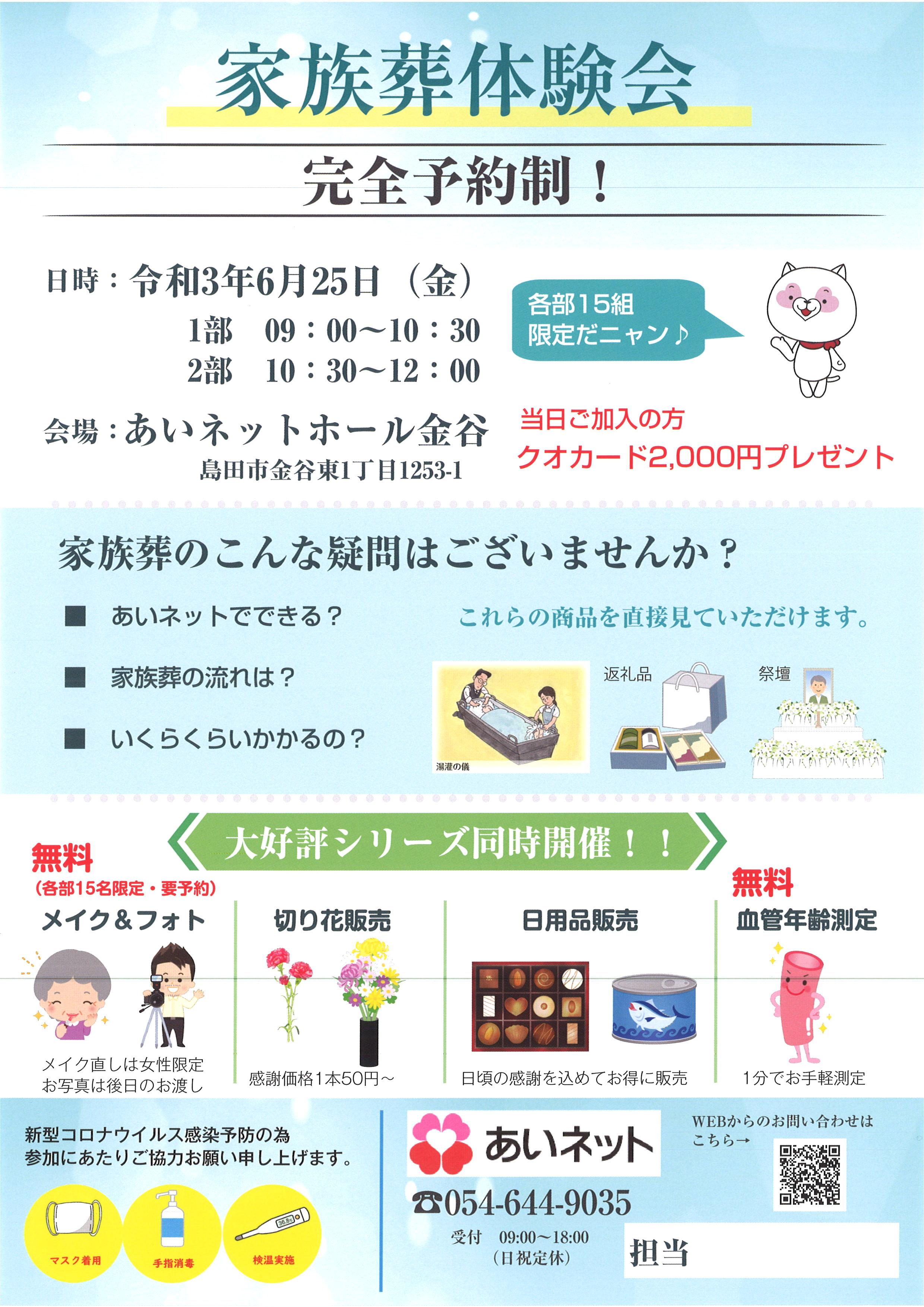 6月25日(金)家族葬体験イベントinあいネットホール金谷