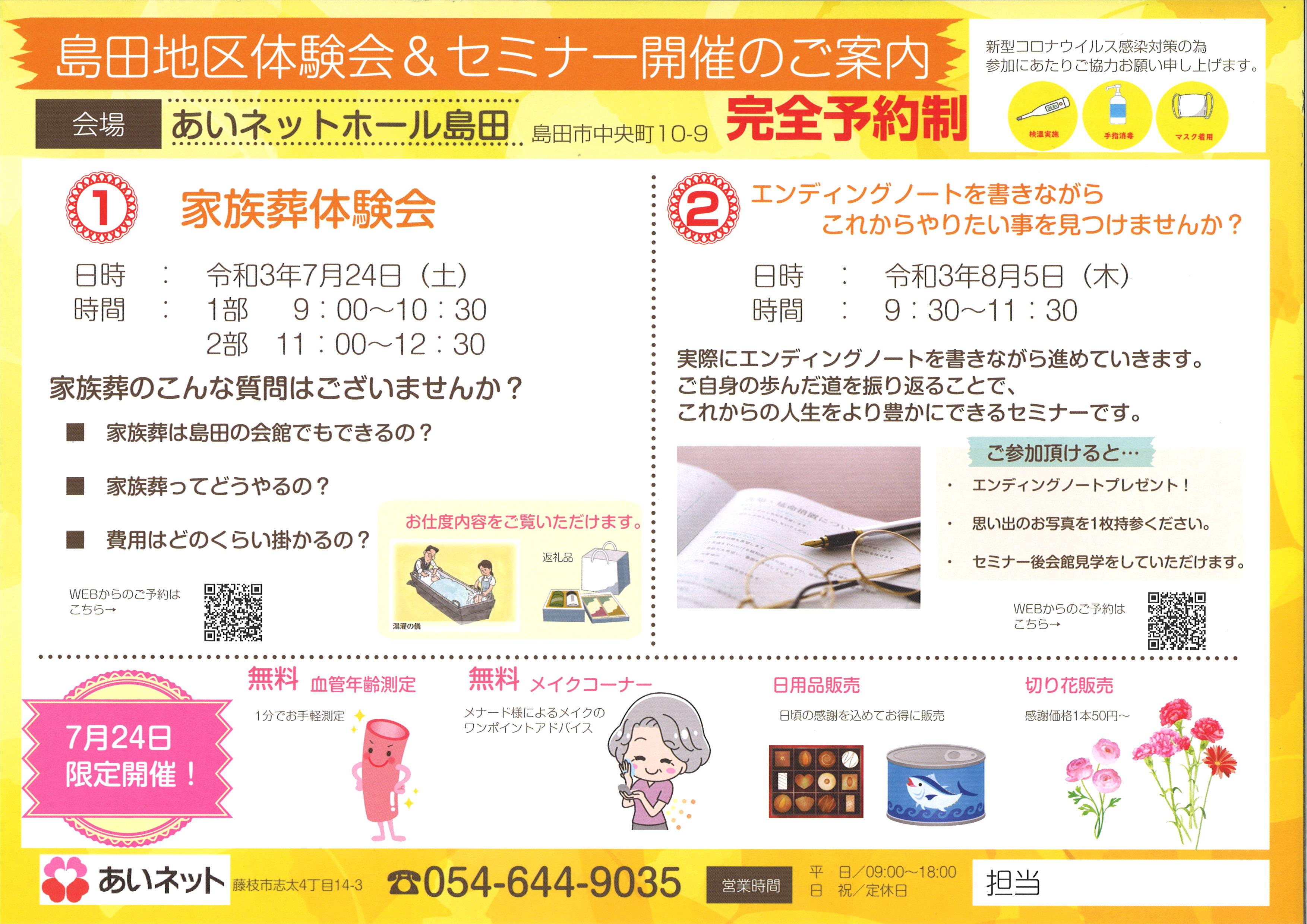 7月24日(土)家族葬体験イベントinあいネット島田