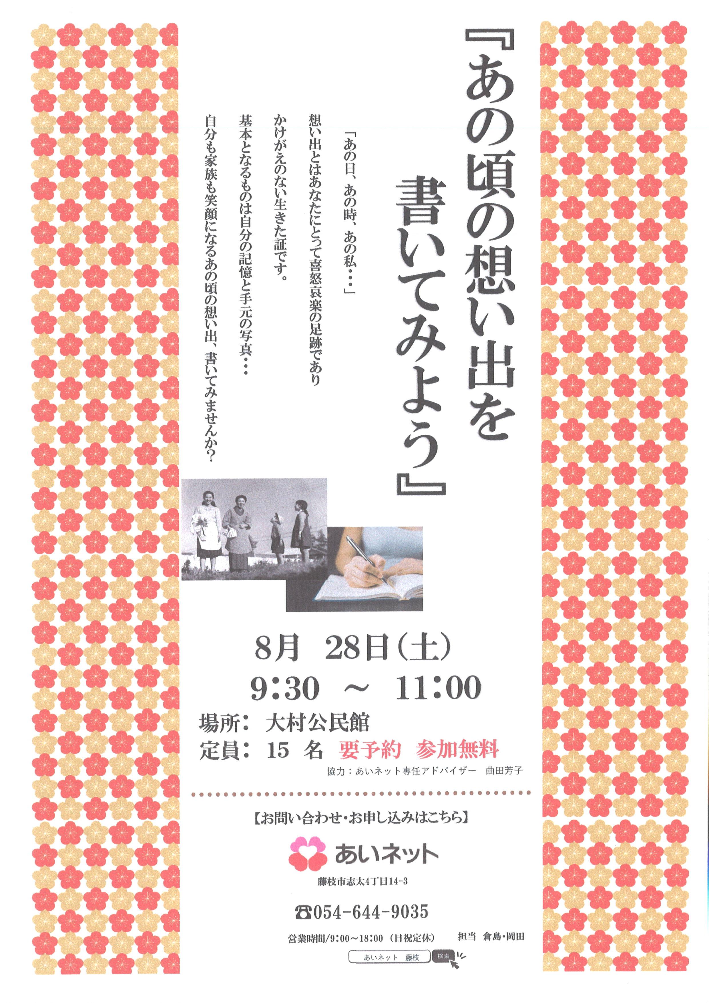 8月28日(土)「あの頃の想い出を書いてみよう」in焼津市大村公民館